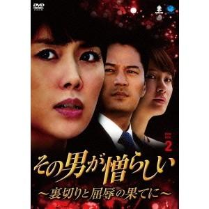 その男が憎らしい ~裏切りと屈辱の果てに~ DVD-BOX2 【DVD】