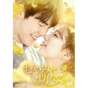 【送料無料】むやみに切なく DVD-SET2 【DVD】