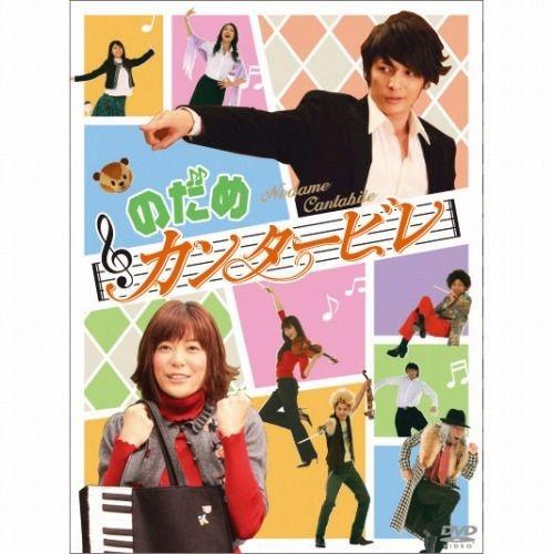 【送料無料】のだめカンタービレ DVD-BOX 【DVD】