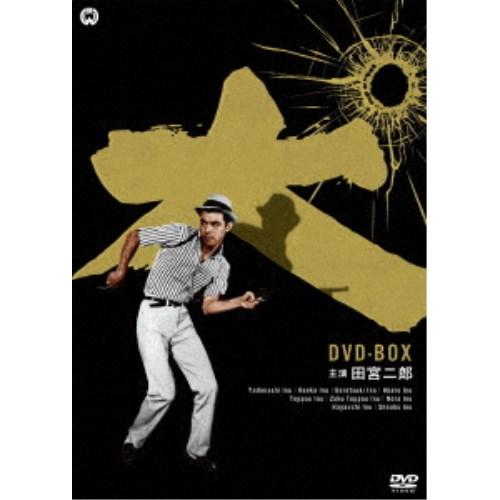 田宮二郎主演 「犬」シリーズ DVD-BOX 【DVD】
