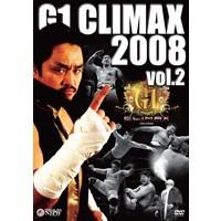 G1 CLIMAX 安全 直輸入品激安 2008 Vol.2 DVD
