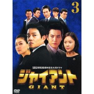 【送料無料】SBS開局20周年記念大河ドラマ ジャイアント ノーカット完全版 DVD BOX 3 【DVD】