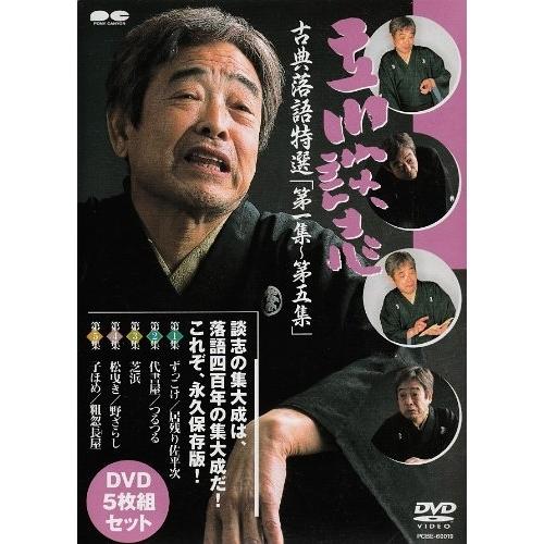【送料無料】古典落語特選 DVD-BOX 【DVD】