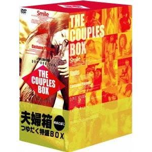 夫婦箱 つゆだく特盛BOX 【DVD】
