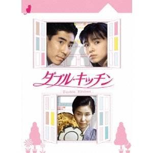 【送料無料】ダブル★キッチン DVD-BOX 【DVD】
