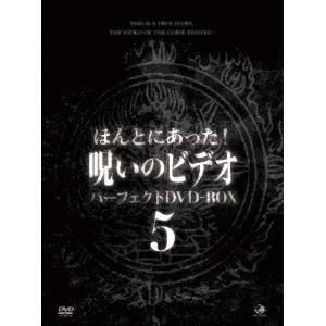 【送料無料】ほんとにあった!呪いのビデオ パーフェクトDVD-BOX5 【DVD】