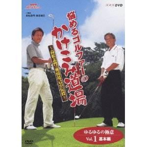 NHK趣味悠々 悩めるゴルファーのかけこみ道場 ~高松志門・奥田靖己が伝授~ DVD-BOX 【DVD】
