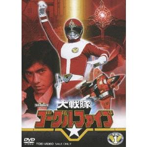 大戦隊ゴーグルファイブ VOL.1 【DVD】
