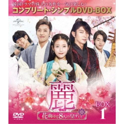 麗<レイ>~花萌ゆる8人の皇子たち~ BOX1 <コンプリート・シンプルDVD-BOX> (期間限定) 【DVD】