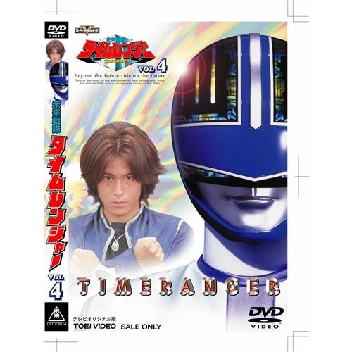 未来戦隊タイムレンジャー VOL.4 【DVD】