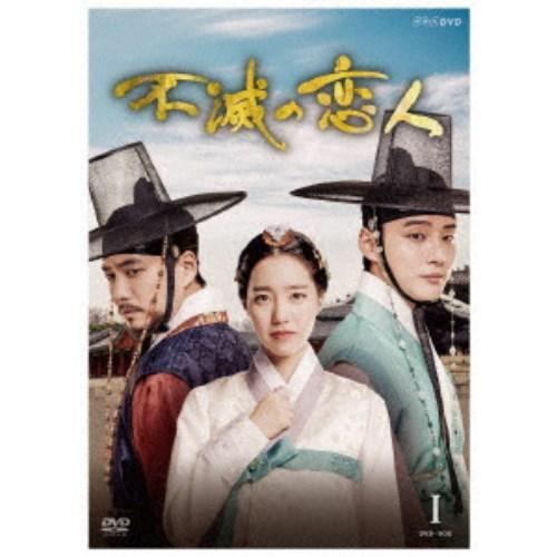 不滅の恋人 DVD-BOXI 【DVD】
