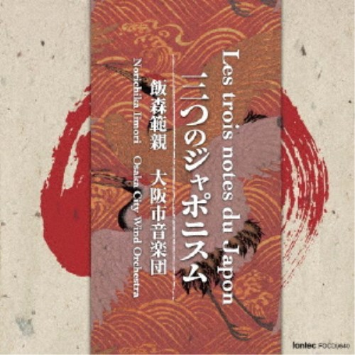 チープ CD-OFFSALE 飯森範親 大阪市音楽団 三つのジャポニスム ふるさと割 CD