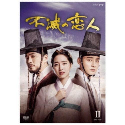 不滅の恋人 DVD-BOXII 【DVD】