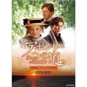 【送料無料】NHK DVD アボンリーヘの道 SEASON.3 DVD-BOX 【DVD】
