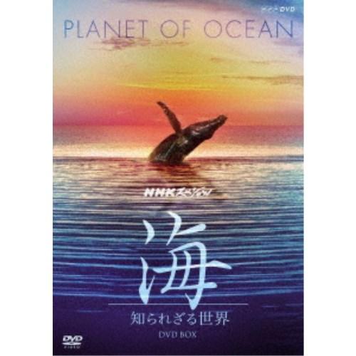 NHKスペシャル 海 知られざる世界 DVD BOX 【DVD】