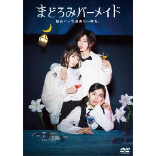 まどろみバーメイド DVD-BOX 【DVD】