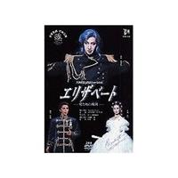 花組 エリザベート 【DVD】