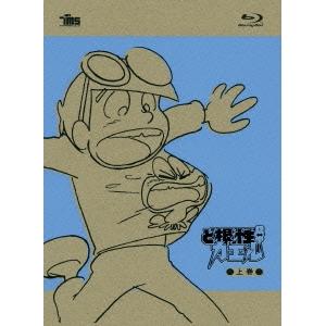 【送料無料】ど根性ガエル Blu-ray BOX上巻 【Blu-ray】