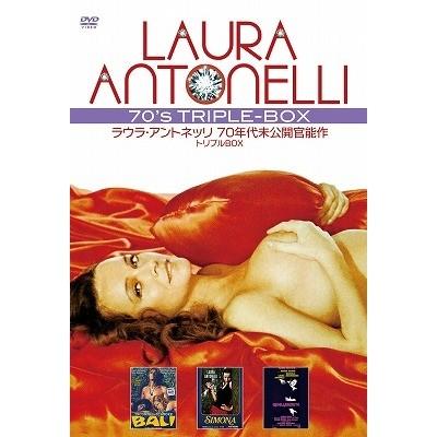 ラウラ・アントネッリ 70年代未公開官能作 トリプルBOX 【DVD】