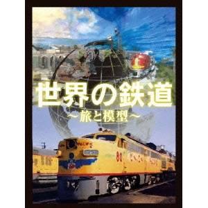 【送料無料】世界の鉄道~旅と模型~ DVD-BOX 【DVD】