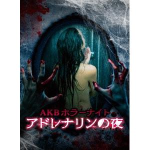 AKBホラーナイト アドレナリンの夜 DVD BOX 【DVD】