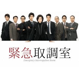 【送料無料】緊急取調室 Blu-ray BOX 【Blu-ray】