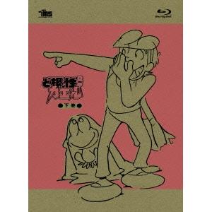 【送料無料】ど根性ガエル Blu-ray BOX下巻 【Blu-ray】