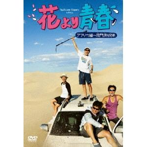<title>秀逸 花より青春~アフリカ編 双門洞 サンムンドン 4兄弟 DVD-BOX DVD</title>