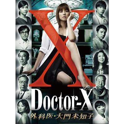 【送料無料】ドクターX ~外科医・大門未知子~ DVD-BOX 【DVD】