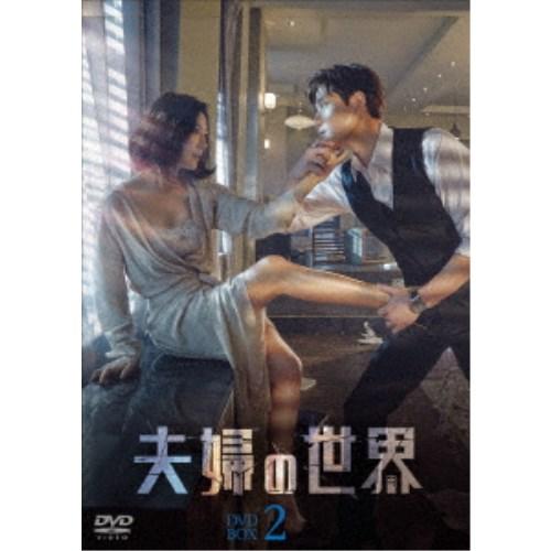 贈答 贈呈 夫婦の世界 DVD-BOX2 DVD