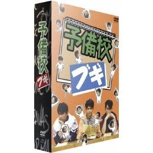 【送料無料】予備校ブギ DVD-BOX 【DVD】