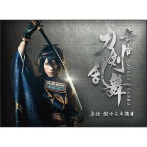 舞台『刀剣乱舞』虚伝 燃ゆる本能寺 【DVD】