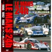 LE MANS 24H 1990・1992・1993 ル・マンに挑んだ日本車 【DVD】