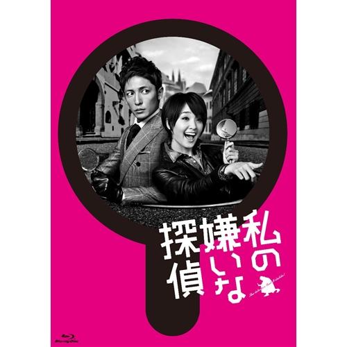 私の嫌いな探偵 Blu-ray BOX 【Blu-ray】