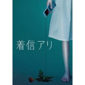 【送料無料】着信アリ DVD-BOX 【DVD】