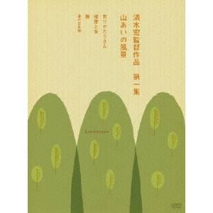 清水宏監督作品 第一集 ~山あいの風景~ 【DVD】