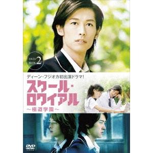 スクール・ロワイアル~極道学園~ DVD-BOX II 【DVD】