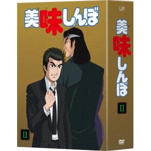 【送料無料】美味しんぼ DVD-BOXII 【DVD】