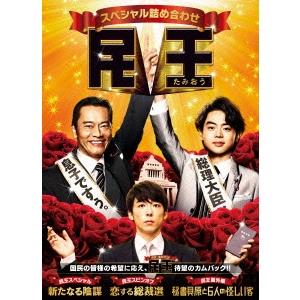 民王スペシャル詰め合わせ Blu-ray BOX 【Blu-ray】