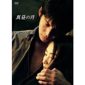【送料無料】真昼の月 DVD-BOX 【DVD】