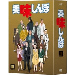【送料無料】美味しんぼ DVD-BOXIII 【DVD】
