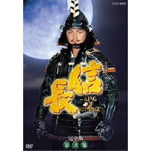 【送料無料】NHK大河ドラマ 信長 完全版 第弐集 【DVD】