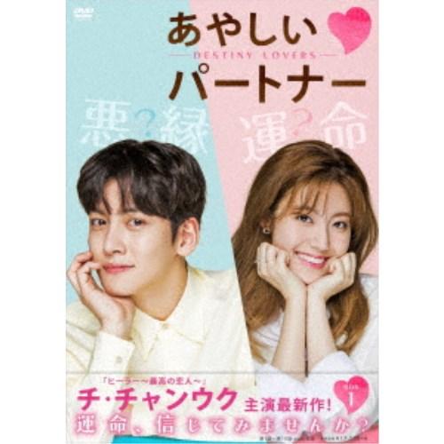 あやしいパートナー ~Destiny Lovers~ DVD-BOX1 【DVD】