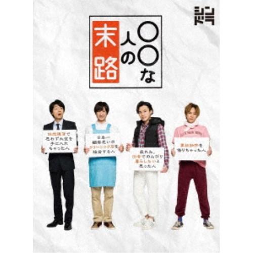 【送料無料】○○な人の末路 【DVD】
