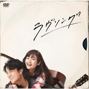 ラヴソング DVD-BOX 【DVD】