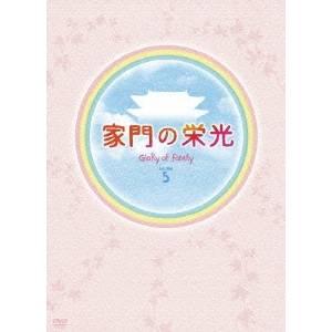 【送料無料】家門の栄光 DVD BOX-5 【DVD】