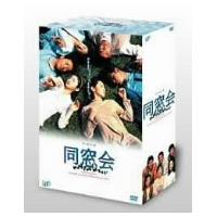 同窓会 DVD-BOX 【DVD】