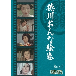 【送料無料】徳川おんな絵巻 DVD-BOX1 デジタルリマスター版 【DVD】