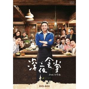 【送料無料】深夜食堂 from ソウル DVD-BOX 【DVD】