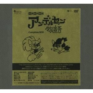 【送料無料】アンデルセン物語 Complete BOX 【DVD】
